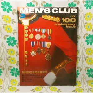 【MEN'S CLUB メンズクラブ】 100号
