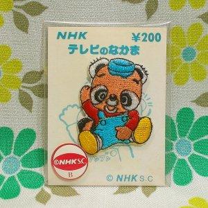 レトロポップ NHK テレビのなかま ワッペン ブンブン