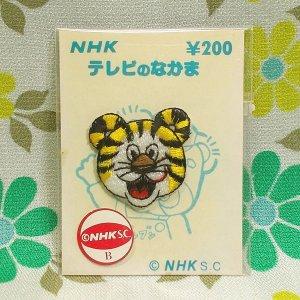 レトロポップ NHK テレビのなかま ワッペン ゴロンタ