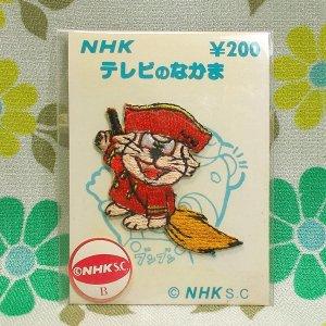 レトロポップ NHK テレビのなかま ワッペン ロクジロー