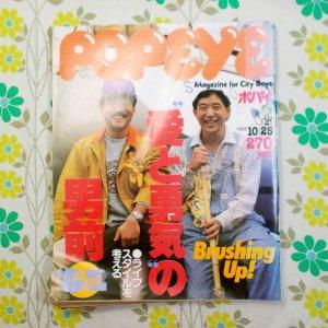 【雑誌 POPEYE(ポパイ)】137号