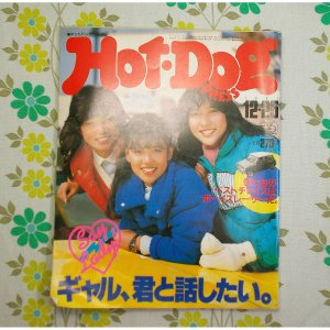 【雑誌 HOT・DOG PRESS】38号