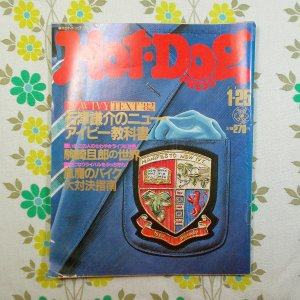 【雑誌 HOT・DOG PRESS】40号