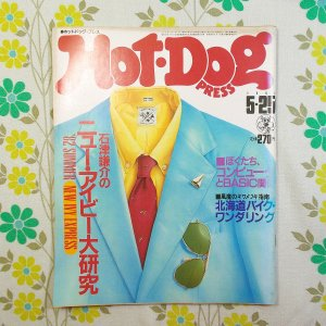 【雑誌 HOT・DOG PRESS】48号