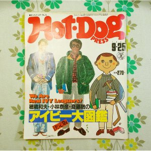 【雑誌 HOT・DOG PRESS】56号