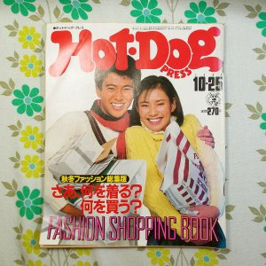 【雑誌 HOT・DOG PRESS】58号