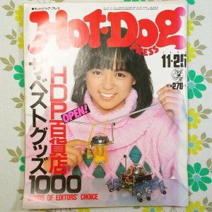 【雑誌 HOT・DOG PRESS】60号