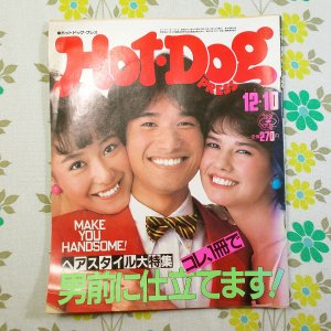【雑誌 HOT・DOG PRESS】61号
