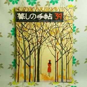 【暮しの手帖 第2世紀】 39号
