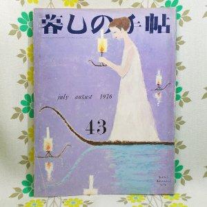 【暮しの手帖 第2世紀】 43号