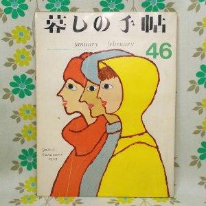 【暮しの手帖 第2世紀】 46号