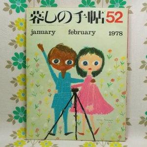 【暮しの手帖 第2世紀】 52号