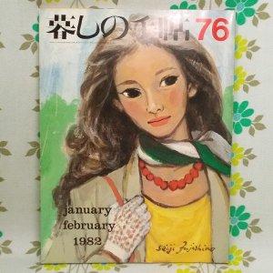 【暮しの手帖 第2世紀】 76号