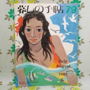 【暮しの手帖 第2世紀】 79号