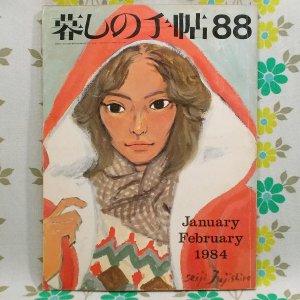 【暮しの手帖 第2世紀】 88号