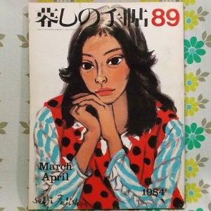 【暮しの手帖 第2世紀】 89号
