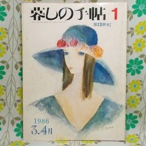 【暮しの手帖 第3世紀】 1号