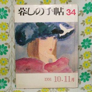 【暮しの手帖 第3世紀】 34号