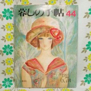 【暮しの手帖 第3世紀】 44号
