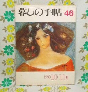 【暮しの手帖 第3世紀】 46号