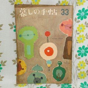 【暮しの手帖 第1世紀】 33号