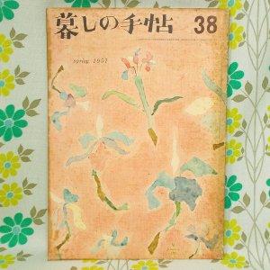 【暮しの手帖 第1世紀】 38号