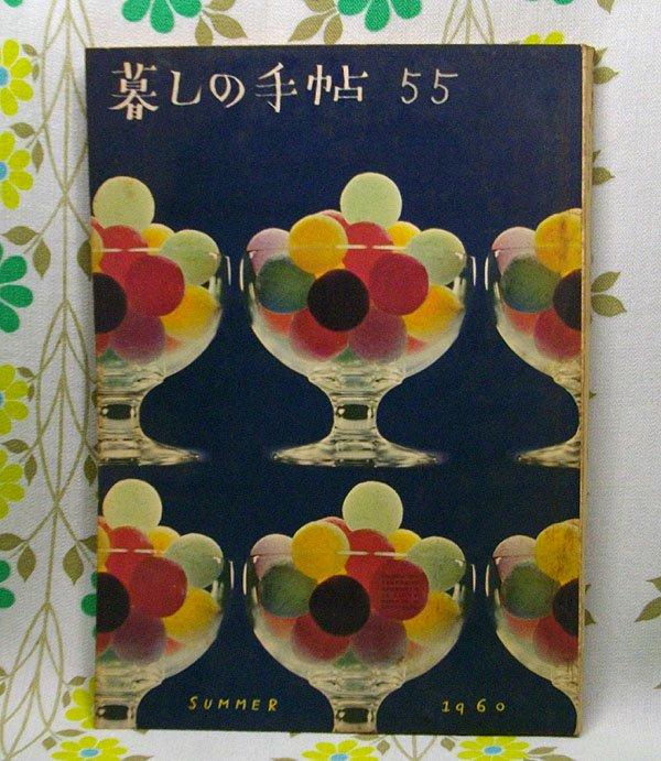 【暮しの手帖 第1世紀】 55号