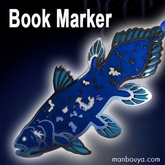 【深海魚グッズ】おしゃれなしおり(栞)ブックマーカー◆水族館◆メタルブックマーカー◆シーラカンス