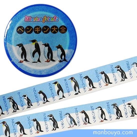 【マスキングテープ/マステ】ペンギン雑貨◆水族館グッズ◆ザ・アクセス◆マリンフレンズ◆ペンギン大全15mm幅