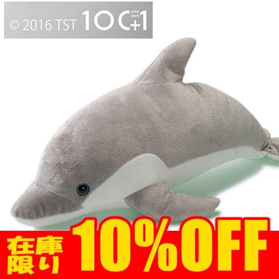 10%OFF【イルカのぬいぐるみ】水族館グッズ・雑貨◆TST太洋産業貿易◆101シリーズ◆ドルフィンMサイズ65cm