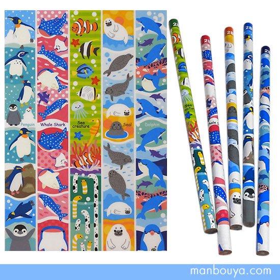 【鉛筆2B】かわいい水族館グッズ◆文房具◆ヤエックス◆海のなかまえんぴつ5本セット