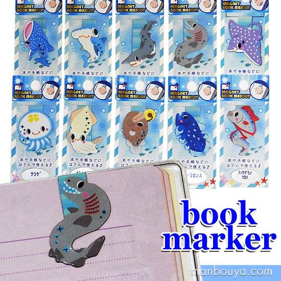 【水族館グッズ】しおり/ブックマーカー◆ユニークな海の生き物デザイン◆マグネットマリンブックマーク◆その2