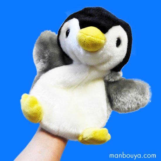 【ハンドパペット】ぬいぐるみペンギン◆海の動物◆AQUA◆たっぷりハンドパペット◆ベビーペンギン20cm
