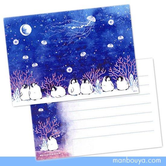 【もこぺんグッズ】ペンギン雑貨◆かわいい文房具◆もこぺんりうむクラゲの水槽◆メモ帳