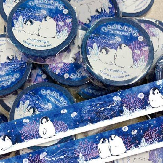 【もこぺんグッズ】ペンギン雑貨◆かわいいマスキングテープ◆もこぺんりうむクラゲの水槽