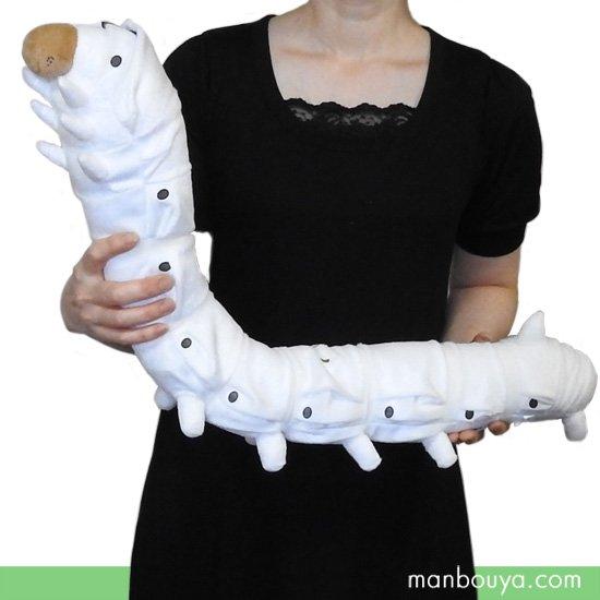 【イモムシぬいぐるみ】おもちゃ/雑貨◆A-SHOW(栄商)◆リアルカイコ特大72cm