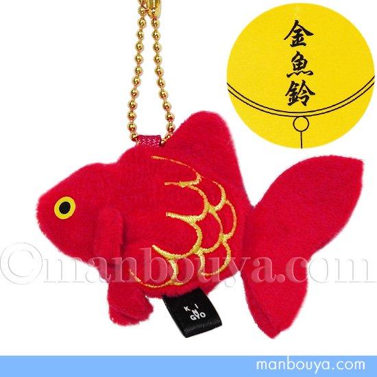 金魚 雑貨 ぬいぐるみ グッズ A-SHOW(栄商)鈴入り バッグチャーム ボールチェーン リュウキン レッド 8.5cm