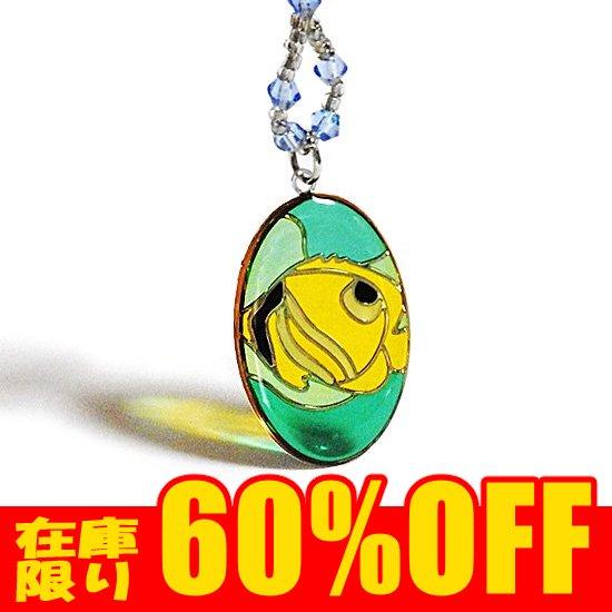 【お魚】グッズ/雑貨◆携帯ストラップ◆おしゃれなステンドグラス風デザイン◆チョウチョウウオ