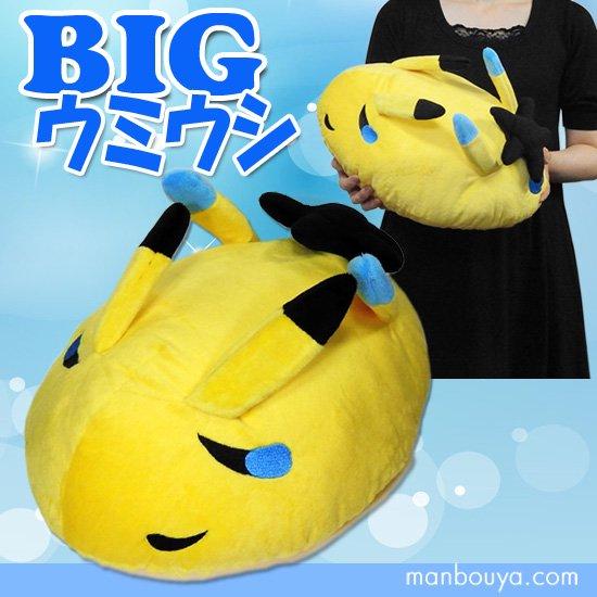 【ウミウシグッズ】ぬいぐるみクッション◆A-SHOW(栄商)◆BIGウデフリツノザヤウミウシ40cm