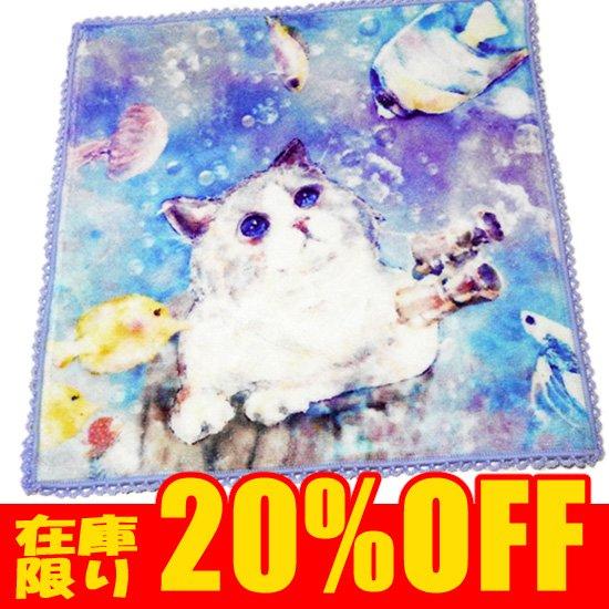 20%OFF【お魚と猫】雑貨◆ハンドタオル◆とことこサーカス◆タオルハンカチ◆おさかなさんはじめまして