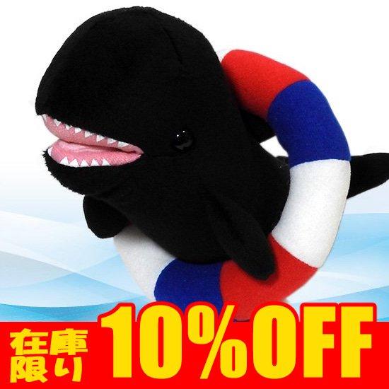 【クジラのぬいぐるみ】ショータイム浮き輪くぐり◆水族館グッズ◆AQUA◆ショートリオ◆ゴンドウクジラ22cm
