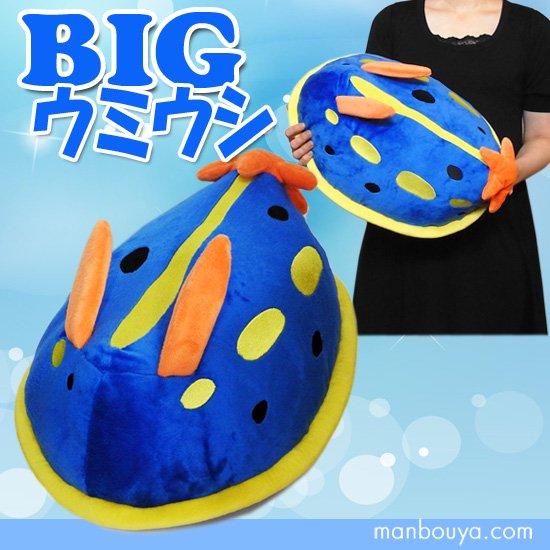 【ウミウシグッズ】ぬいぐるみクッション◆A-SHOW(栄商)◆BIGアオウミウシ45cm