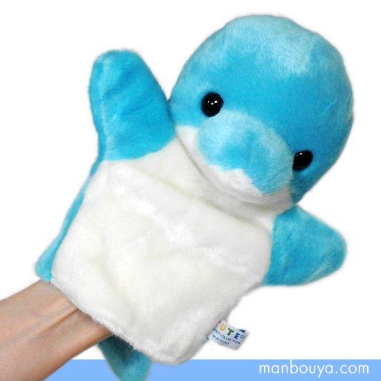 【イルカグッズ】ぬいぐるみハンドパペット◆キュート販売◆パペットコレクション◆ドルフィンブルー