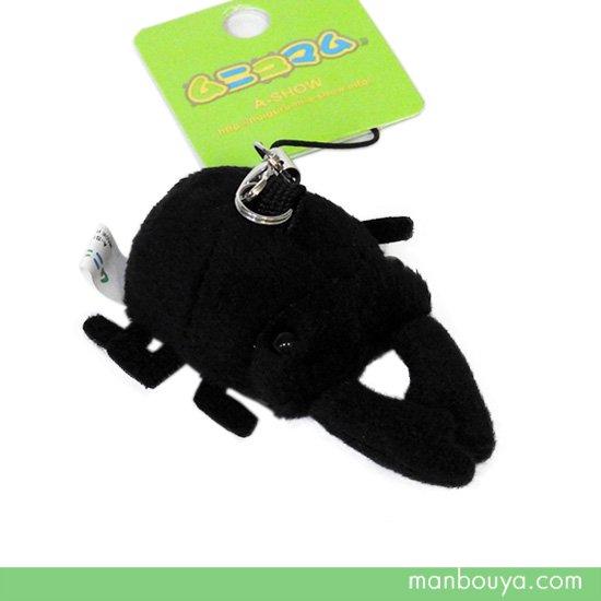 【クワガタ虫のぬいぐるみ】昆虫グッズ・雑貨◆小さい動物◆A-SHOW(栄商)◆ムニュマム携帯ストラップ◆鍬形虫6.5cm