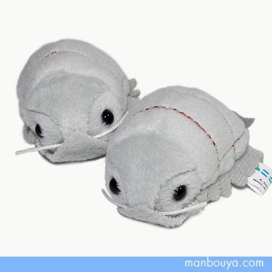 【ダイオウグソクムシぬいぐるみ】深海生物グッズ◆A-SHOW(栄商)◆ムニュマムお手玉◆ダイオウグソクムシ6cm