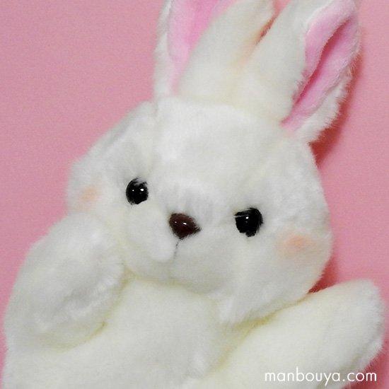【ハンドパペット】ぬいぐるみうさぎ◆キュート販売◆パペットコレクション◆ウサギホワイト
