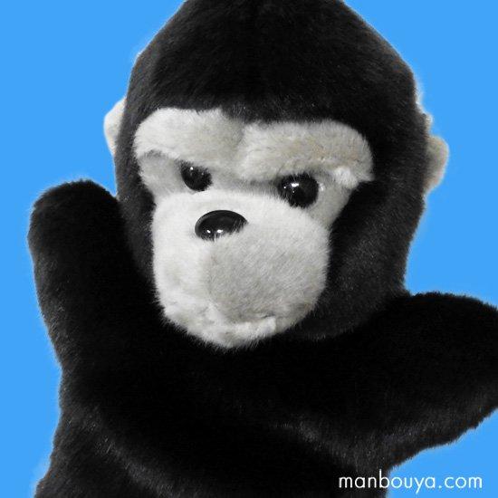 【動物園ぬいぐるみ】ゴリラのハンドパペット◆キュート販売◆パペットコレクション◆ごりら