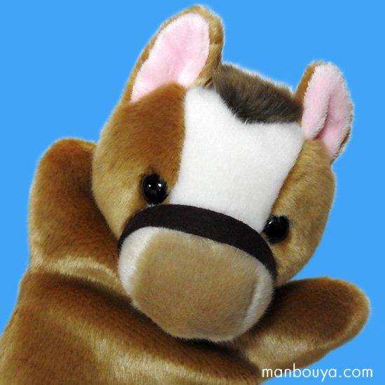 【動物園ぬいぐるみ】馬のハンドパペット◆キュート販売◆パペットコレクション◆うま