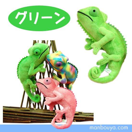 【カメレオングッズ】ぬいぐるみ◆爬虫類・トカゲ◆A-SHOW(栄商)◆カメレオングリーン