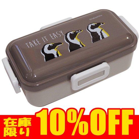 【10%OFF】ペンギン グッズ お弁当箱 ランチボックス おしゃれ スケーター TAKE IT EASY 1段